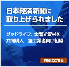 日経新聞にグッドライフが取り上げられました