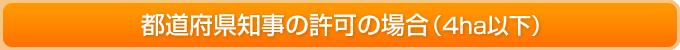 都道府県知事の許可の場合(4ha以下)