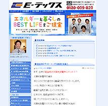 株式会社Eテックス