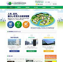 東栄電業株式会社